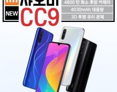 샤오미 CC9 스마트폰 6G+64G ( 쿠폰가 $255/무료배송)