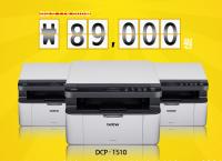 [옥션 올킬]흑백 레이저 복합기 DCP-1510 (89,000/2,500)