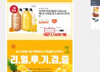 (티몬)단백질샴푸오늘만 79%할인 ( 9,900원/ 무배 )