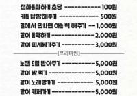 친구 비용 리스트 2019년판!!