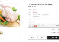 [또매] 국내산 신선 생닭 삼계탕용 ( 550g - 650g ) (2700원)