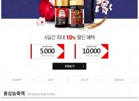 [11번가] 홍삼 파격특가 5만원 이상 구매시 5천원 할인!