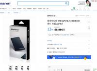 파이오니아 SSD 240 GB 49890원 무료배송