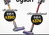 최저가 구입 찬스요^^ 다이슨 청소기  V8 앱솔루트 / V10 모터헤드