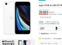[쿠팡] 아이폰SE2 화이트 256gb (646000원/무료)