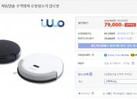 [G마켓] 일로 고흡입력 자동탈출 추락방지 로봇청소기 일로봇 (79,000/무료)
