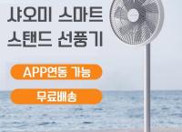 샤오미 스마트 무선 선풍기 약 10만 8천원 ($100 모든비용 포함)