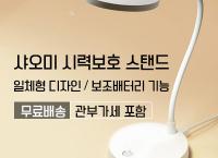 [큐텐]샤오미 시력보호 스탠드  ( 32,200원 / 무료배송 )