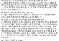 흔한 서울대 법학 교수님의 친절한 설명