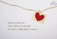 """[감동] 법륜스님의 희망편지 """"사랑이란"""""""