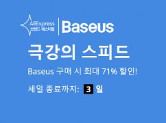 baseus베이스어스 브랜드 페스티벌 세일중