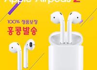 애플 에어팟 2세대 (모든 비용 포함 $159.7)