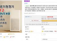 [큐텐] 샤오미 미에어2 공기청정기 ($118.9한국 무료)