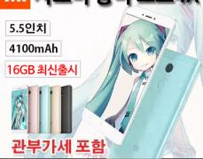 전자제품 | 역대최저가] 샤오미 홍미노트 4x 스마트폰 램3G/16G (약 12만원 정도 / 무료)