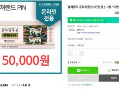 [네이버] 컬쳐랜드 5만원 간편결제 전용 (46,000/무료배송)