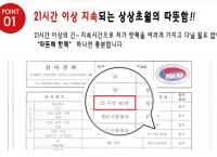 [쿠팡] -21시간 지속 국내산 핫팩-