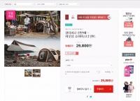 [위메프] 조이마스터 팝업텐트 3~4인용 텐트 (29,800/무료배송) 4/30일 (토요일)까지