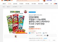 [티몬] 프링글스 6종 + 블루투스 세트 (9,000원/무료)