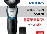 필립스 방수 전기 면도기 (66600원/무료)