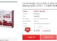 [떠리몰선물세트] 밀크씨슬(8900/무배)