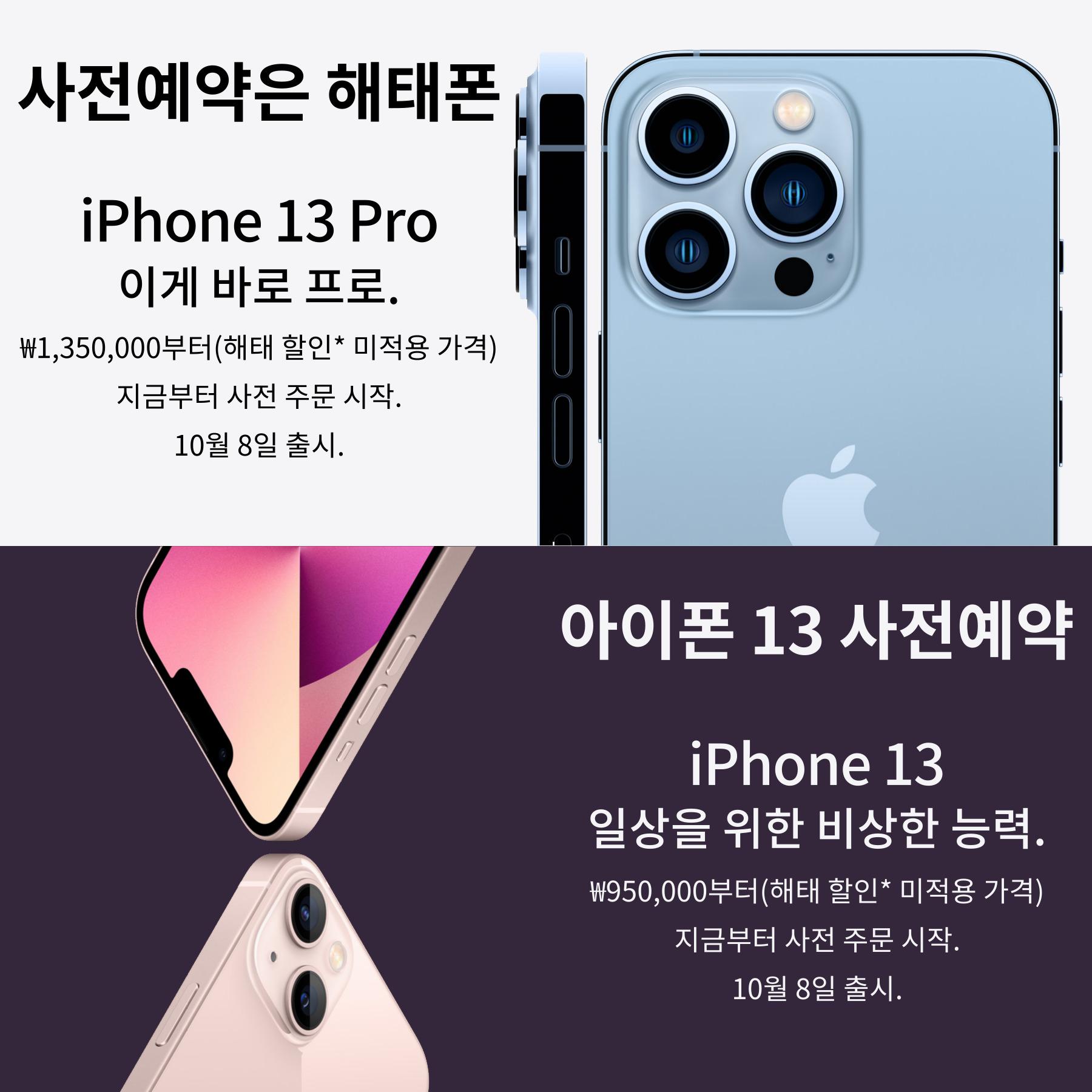 아이폰13-사전예약-001.jpg