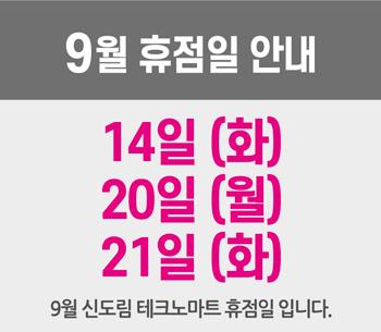 신도림9월 휴무.jpg