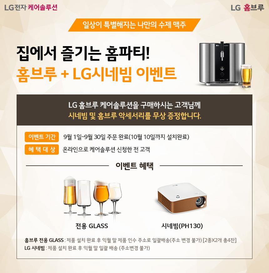20190828_USP배너_판촉배너_9월홈브루케어솔루션_Ver01.jpg