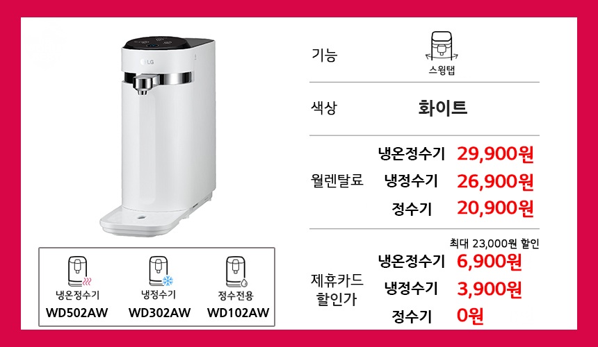 WD502_302_AW_가격인하.png