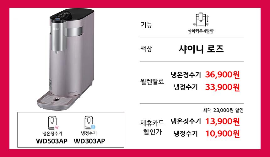 WD503AP.png