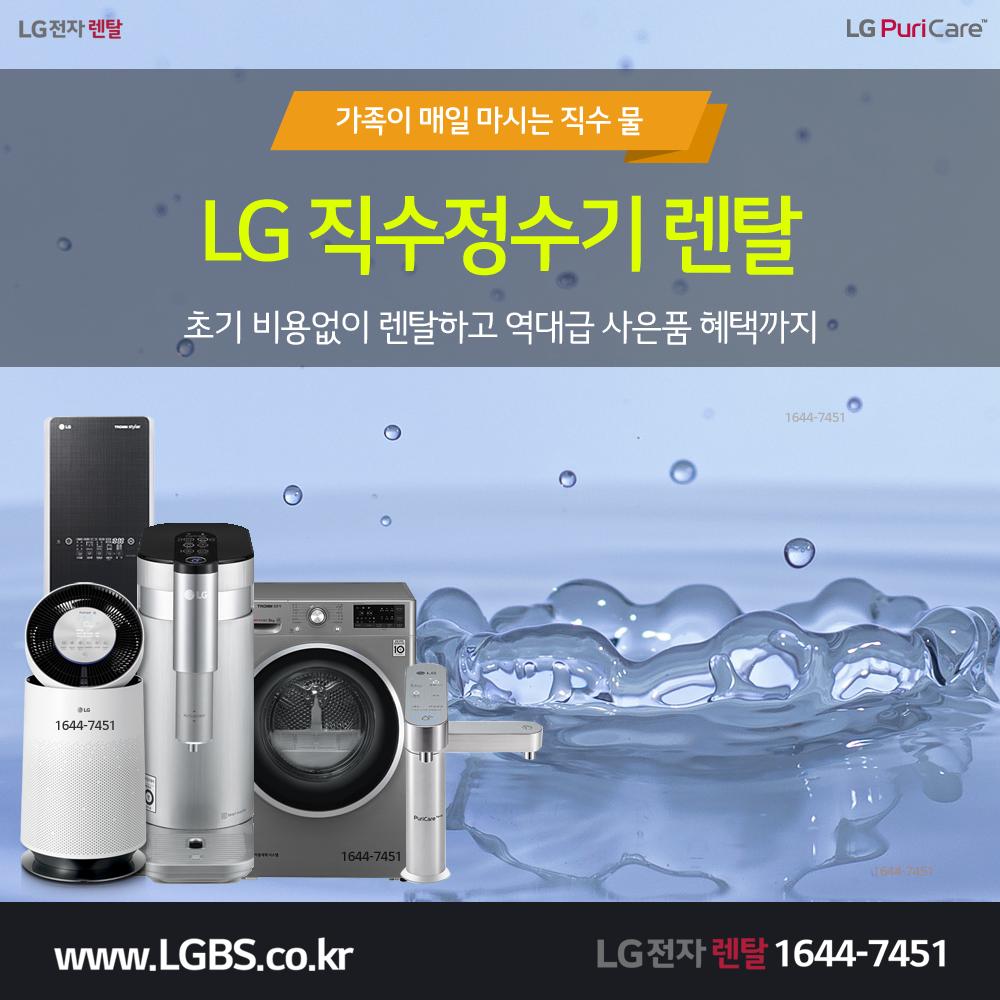 LG퓨리케어직수정수기 - 마시는물.png