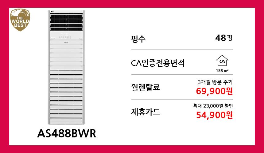 AS488BWR.jpg