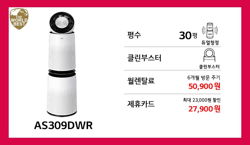 AS309DWR.jpg