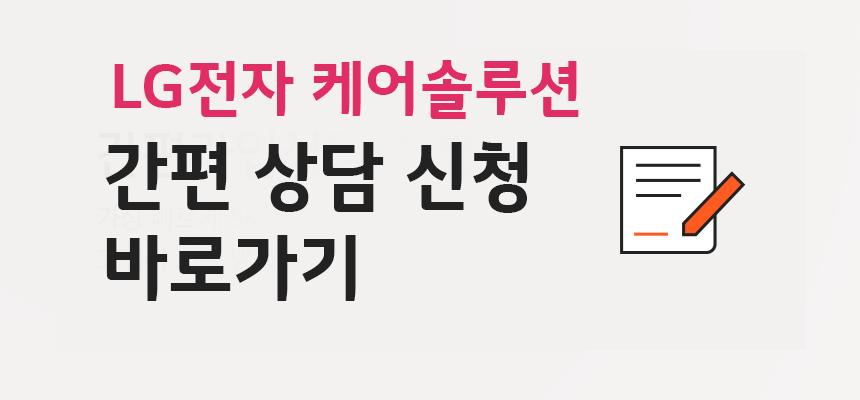 상담신청배너_공통.png