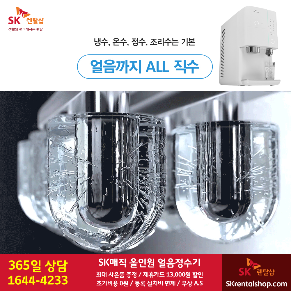 all in one 얼음정수기 - 대용량 ICE.png