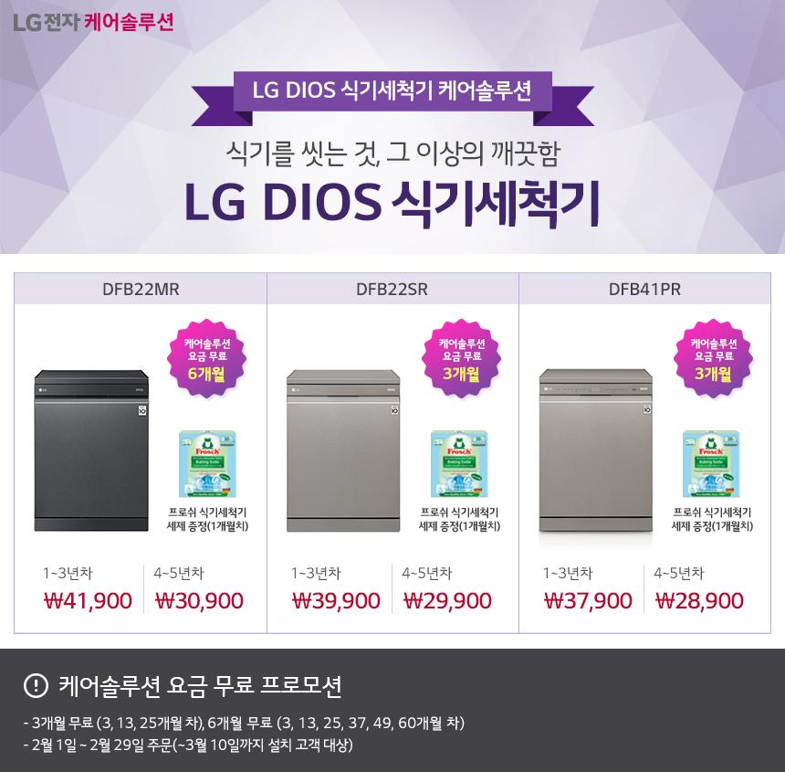 [USP 배너 - 판촉] 2월 LG DIOS 식기세척기 프로모션.jpg