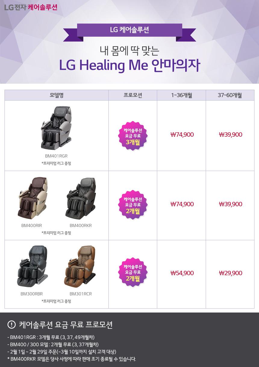 [USP 배너 - 판촉] 2월 LG 힐링미 안마의자 프로모션.jpg