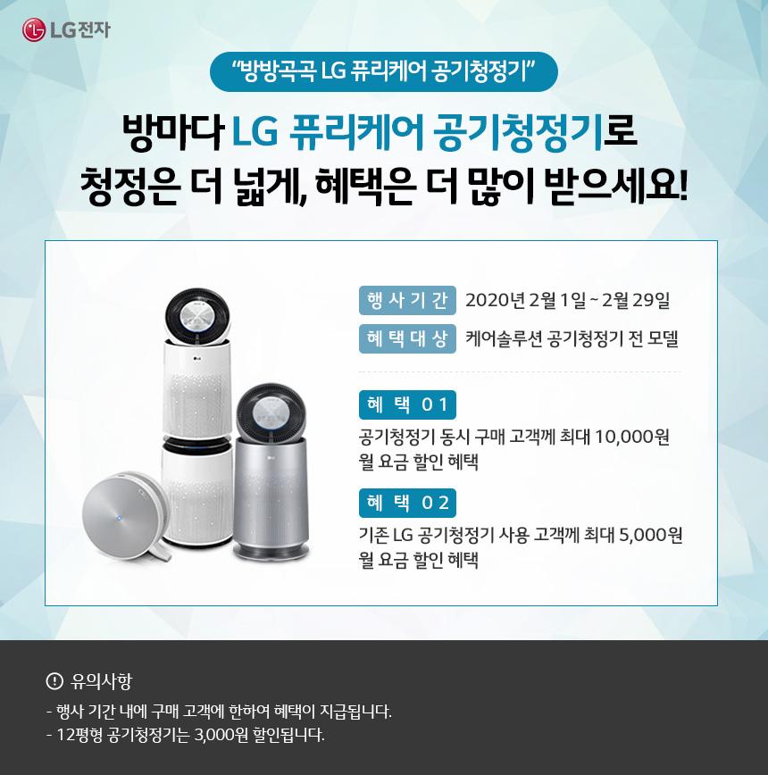 [USP 배너 - 판촉] 방방곡곡 LG 퓨리케어 공기청정기 판촉배너.jpg