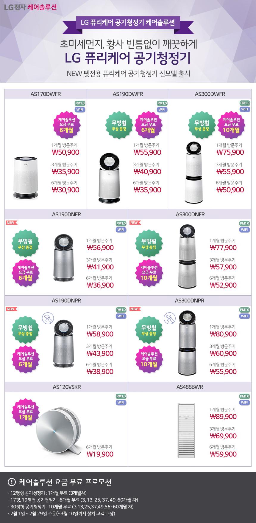 [USP 배너 - 판촉] 2월 LG 퓨리케어 공기청정기 프로모션.jpg