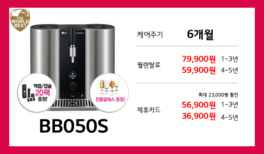BB050S_가격변경.png