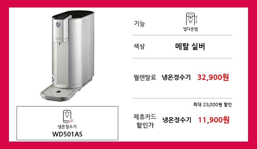 WD501AS.jpg