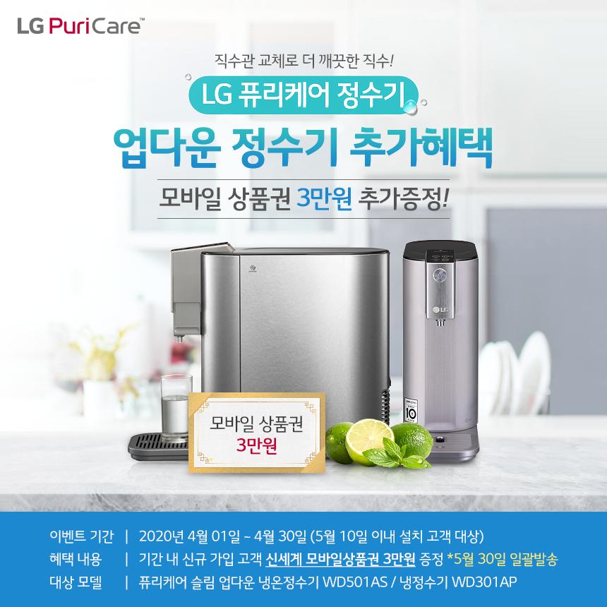 정수기판촉_업다운3만원추가증정.png