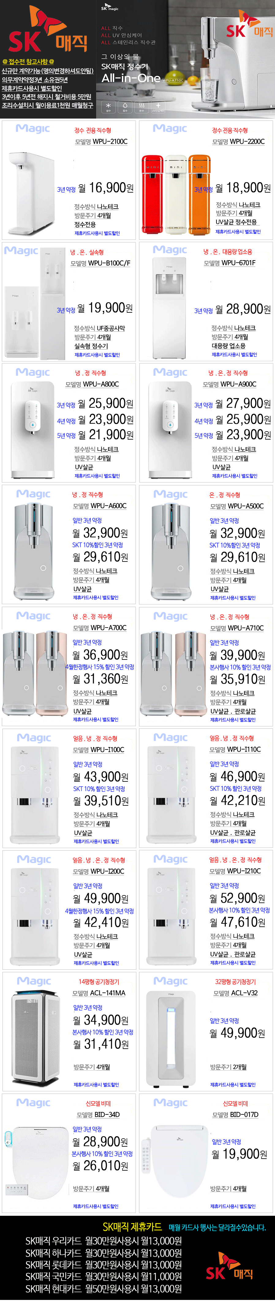 SK매직전체-작업중.png