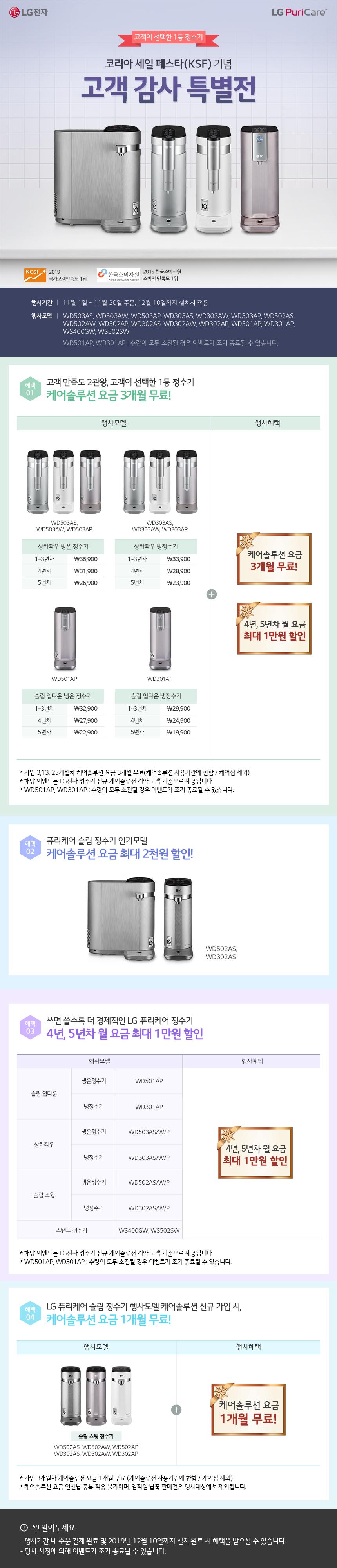 [USP 배너 - 판촉] LG 퓨리케어 정수기 KSF 프로모션 배너.jpg