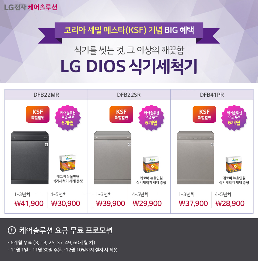 [USP 배너 - 판촉] LG DIOS 식기세척기 KSF 프로모션 배너.jpg