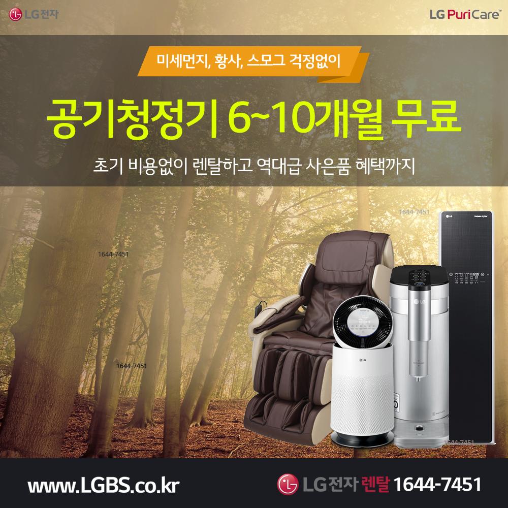 미세먼지 제거 공기청정기.png