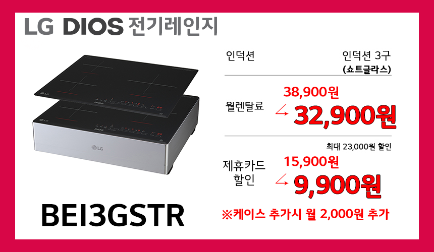 BEI3GSTR_4월_제휴.png