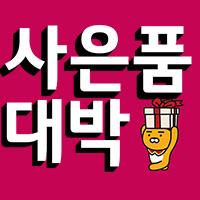 사은품대박_200.jpg