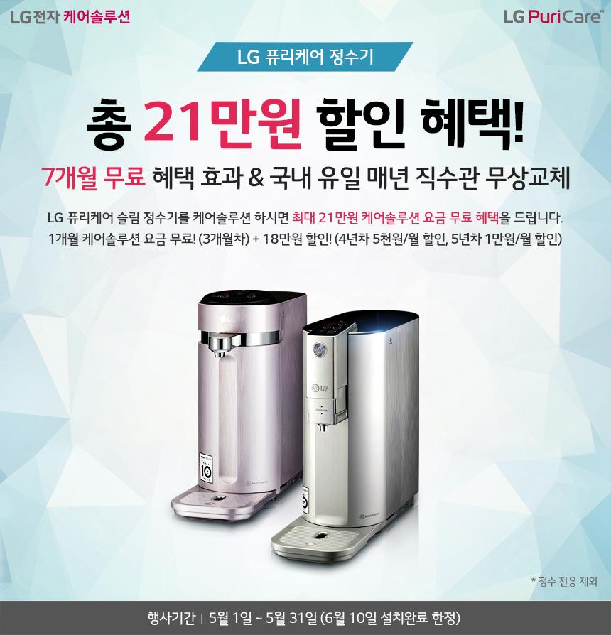 20190424_정수기_렌탈료무료이벤트.jpg