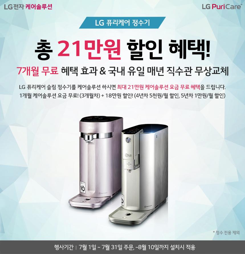 20190627_정수기_렌탈료무료이벤트.jpg