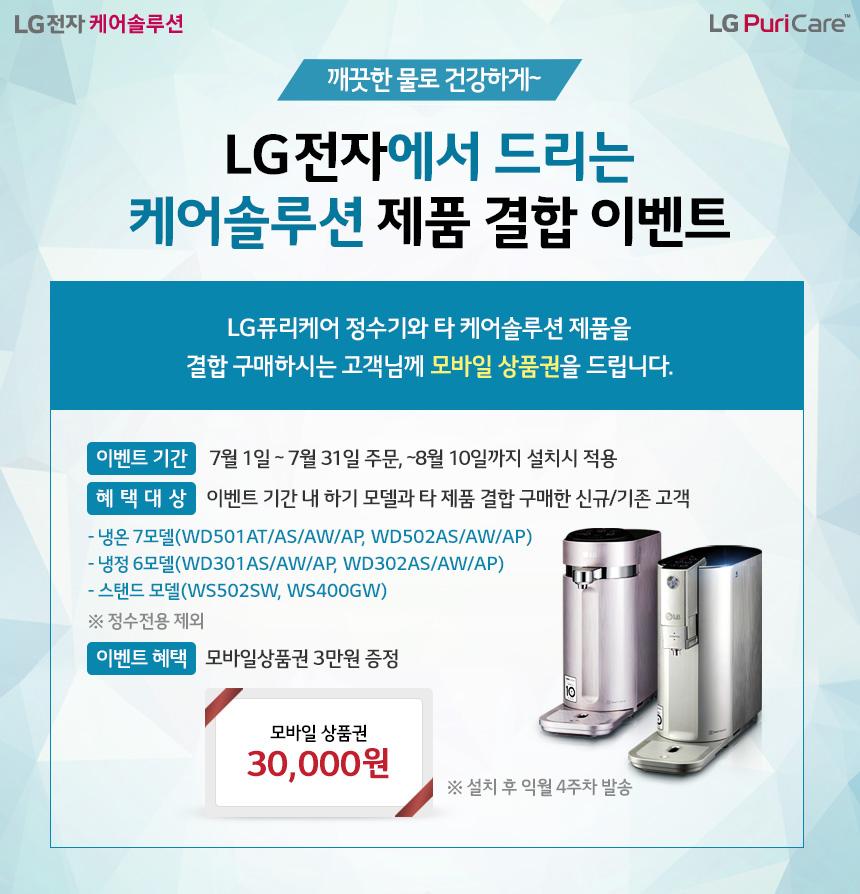 20190627_판촉배너_렌탈퓨리케어배너-물의날.jpg
